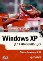 Windows XP для начинающих