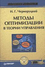 Методы оптимизации в теории управления: Учебное пособие