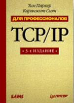 TCP/IP. Для профессионалов. 3-е издание