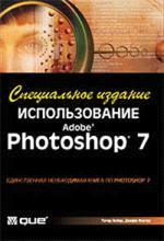 Использование Adobe Photoshop 7. Специальное издание