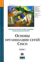 Основы организации сетей Cisco. Том 1 (+.CD)