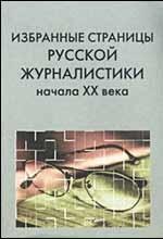 Избранные страницы русской журналистики начала ХХ века