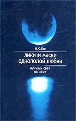 Лики и маски однополой любви. Лунный свет на заре