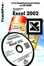 TeachPro Excel 2002