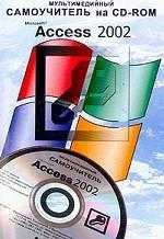 TeachPro Access 2002