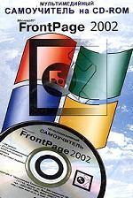 Мультимедийный самоучитель на CD-ROM Microsoft FrontPage 2002