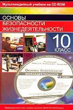Основы безопасности жизнедеятельности, 10 класс (+ CD)