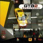 GTA 2: Беспредел.  JEW