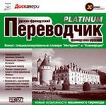 X-Translator PLATINUM/ Переводчик Фр.-рус., Рус-фр. Jewel