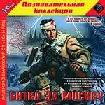 1С:Познавательная коллекция. Битва за Москву Документальные материалы, которые отражают каждый день с 22 июня 1941 г. по 30 апреля 1942 г