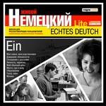 Живой немецкий Lite (часть 1)
