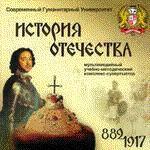 История Отечества 882-1917. Jewel