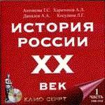 История России ХХ век 1. JEW