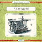 Малая типография - Календари. Jewel