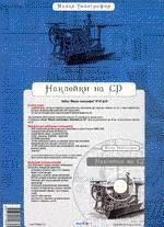 Малая типография - Наклейки на CD. Jewel