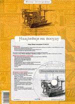 Малая типография - Наклейки на посуду. Jewel