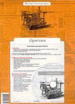 Малая типография - Оригами. Jewel