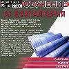 Обучение 1С: Бухгалтерия JEW