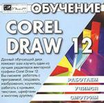 Обучение Corel Draw 12 JEW