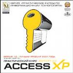 Практический курс Access XP.Jewel