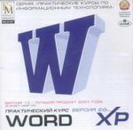 Практический курс Word XP Jewel