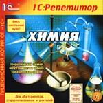 1С:Репетитор. Химия