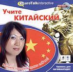 Учите китайский. Уровень Elementery Jewel