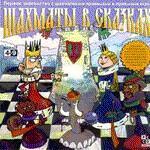 Шахматы в сказках (Jewel)
