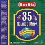 35 языков Мира (2СD)