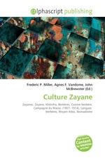 Culture Zayane
