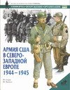Скачать Армия США в Северо-Западной Европе, 1944-1945 бесплатно М. Генри,М. Чаппел