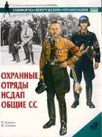 Охранные отряды НСДАП