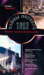 Тайны Октября 1993. Кремль против Белого Дома