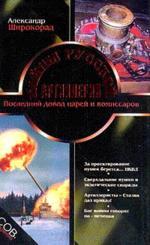 Тайны русской артиллерии