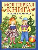 Моя первая книга. Словарь в картинках. Для детей от 1 до 3 лет