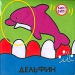 Дельфин. Книжка-пищалка