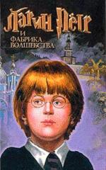Ларин Петр и фабрика волшебств