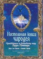 Настольная книга чародея
