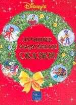 Лучшие рождественские сказки. Второе издание