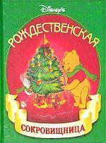 Рождественская сокровищница