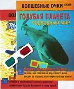 Голубая планета. Подводный мир. Боевые роботы. 3D книга. комплект из 2 книг