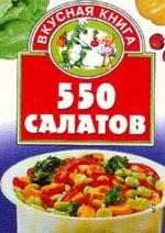 550 салатов