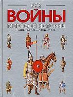 Все войны мировой истории. Книга 1. 3500 г. до н.э. - 1000 г. н.э