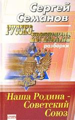 Русско-еврейские разборки