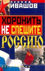 Хоронить не спешите Россию