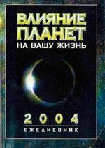 Влияние планет на вашу жизнь 2004