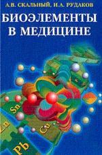 Биоэлементы в медицине