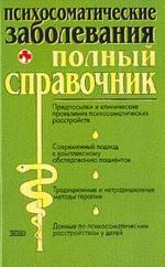 Психосоматические заболевания. Полный справочник