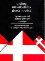 Русско-Датский, Датско-Русский словарь