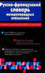 Русско-французский словарь международных отношений